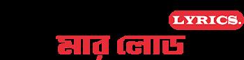Bengali lyrics Song- বাংলা গানের লিরিক্স- lyrics.amarload.com