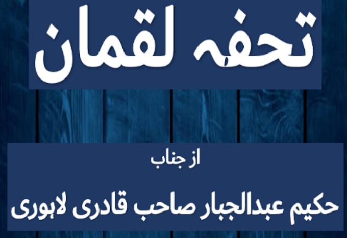 (تحفہ لقمان ایک اچھا کتاب ہے)Gift Luqman is a good book