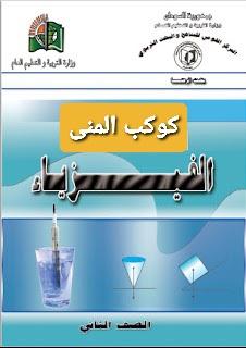 كتاب الفيزياء للصف الثاني الثانوي السودان pdf