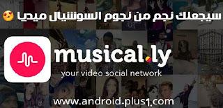 طبيق Musical.ly، لاضافة مؤثرات موسيقى وصوت، الى فيديوهاتك، وجعلك تبدو كنجم من نجوم الفيديو كليب، تحميل طبيق Musical.ly، Musical.ly.apk،  تحميل Musical.ly، تطبيق Musical.ly، تنزيل Musical.ly، شرح Musical.ly، مميزات Musical.ly، ماهو تطبيق Musical.ly، ميوزكلي، تطبيق اغاني، تطبيق اضافة مؤثرات الى الفيديو، اضافة موسيقى الى مقاطع الفيديو