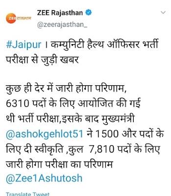 NHM Rajasthan CHO Result 2020 rajswasthya.nic.in CHO Merit List