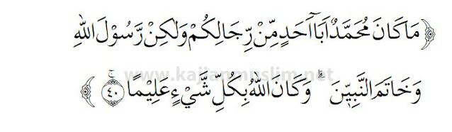 Terjemahan Surat Al Ahzab Ayat 40