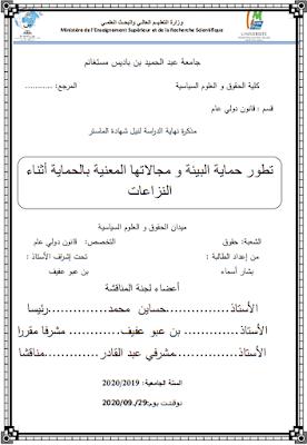 مذكرة ماستر: تطور حماية البيئة ومجالاتها المعنية بالحماية أثناء النزاعات PDF