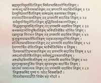 Lingastakam Sanskrit lyric