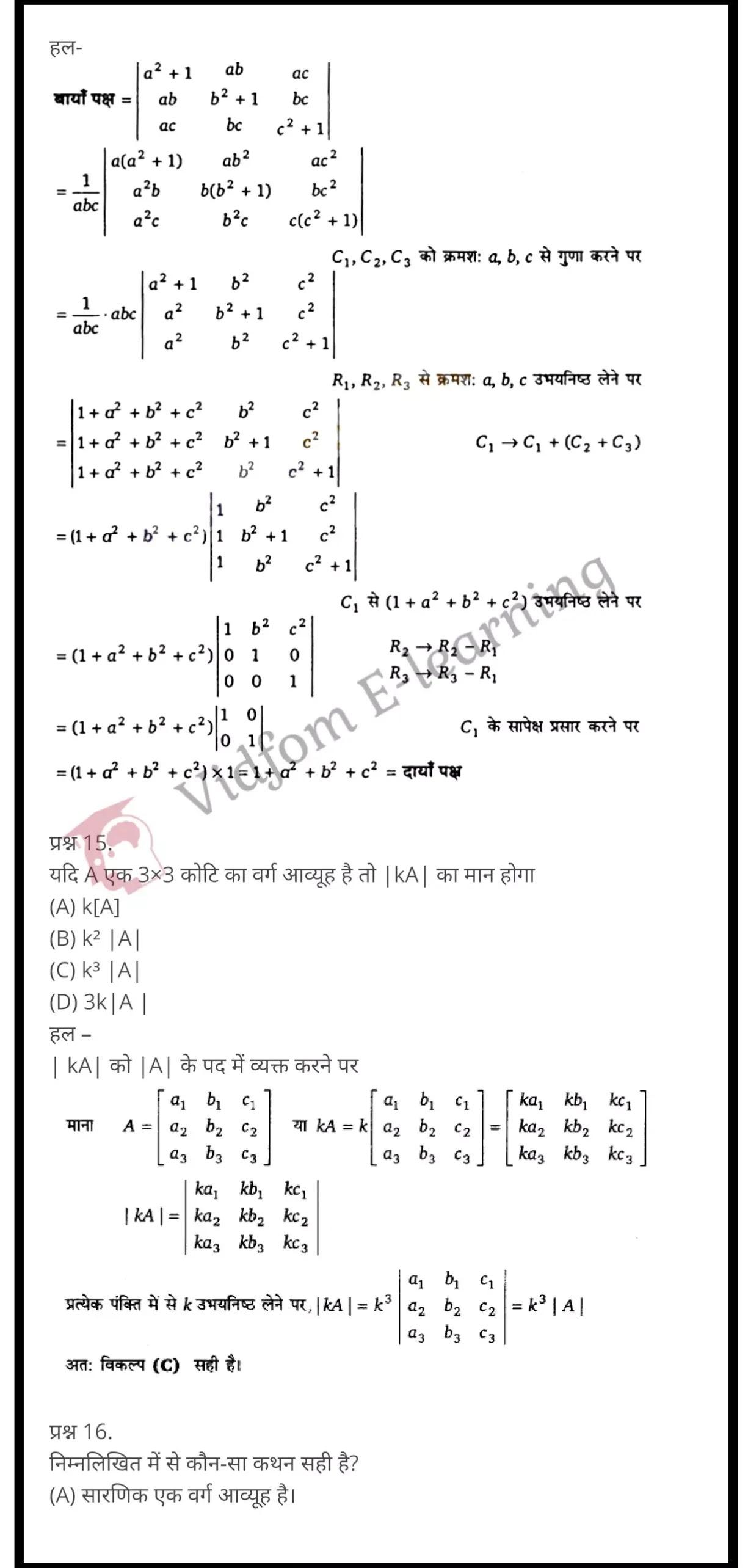 class 12 maths chapter 4 light hindi medium 15