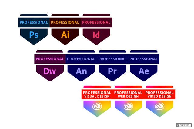 【Adobe】告別 ACA,全新的認證考試 Adobe ACP 來囉! - 通過 ACP 認證就能獲得 Credly 背書的數位徽章