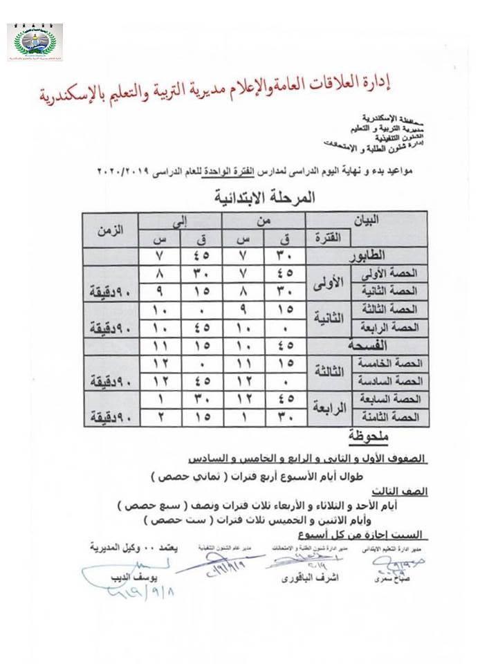 """رسمياً.. مواعيد بدء ونهاية اليوم الدراسى لجميع المراحل للعام الدراسي ٢٠٢٠/٢٠١٩ """"مستند"""" 2"""