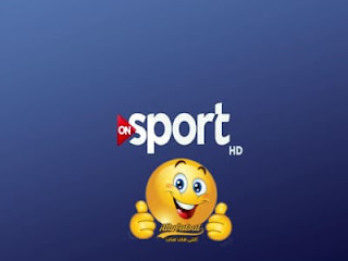 اللى فات سات تردد قناة اون سبورت on sport