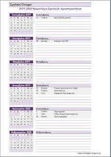 Σχολικό ημερολόγιο με αργίες εκτυπώσιμο