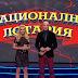 """Край на партньорството между NOVA телевизия и """"Националната лотария"""""""