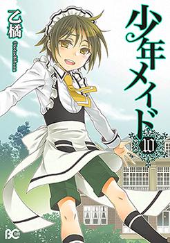 Shounen Maid Manga