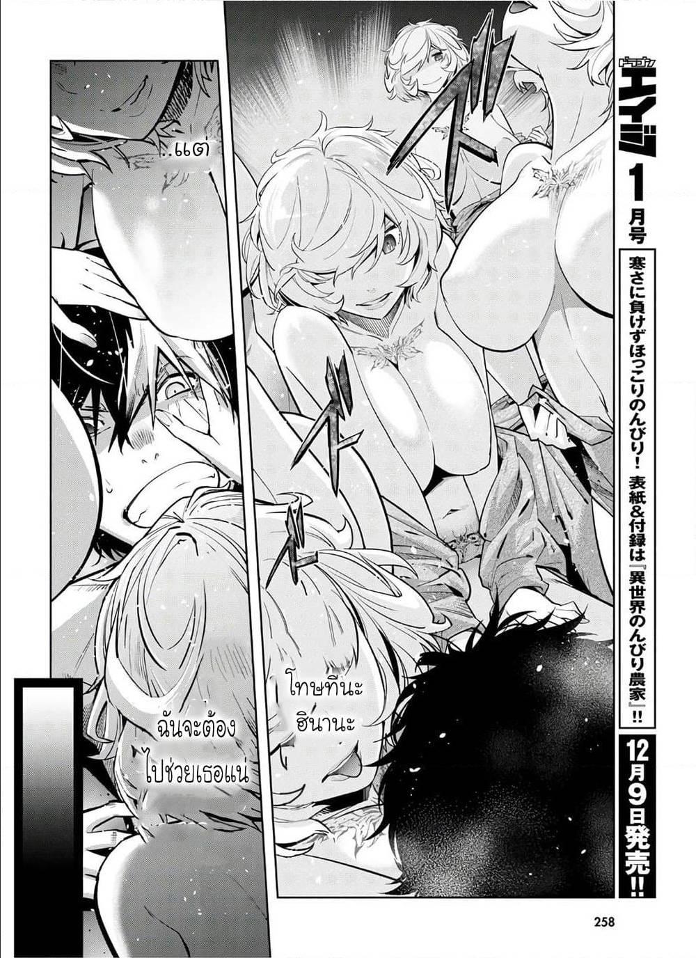 อ่านการ์ตูน Game obu Familia - Family Senki ตอนที่ 28 หน้าที่ 19