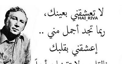 كلام وحكم وعبر عبارات عن الحب نزار قباني