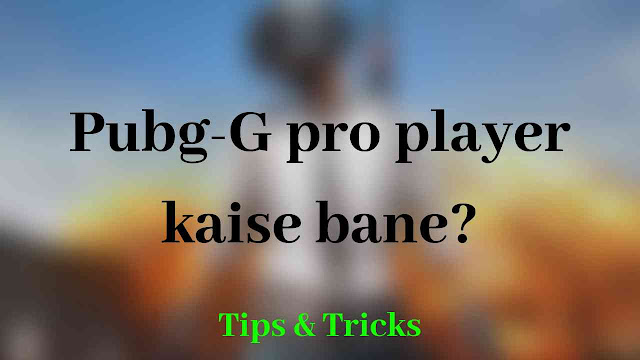 Pub-G Tips And Tricks In Hindi
