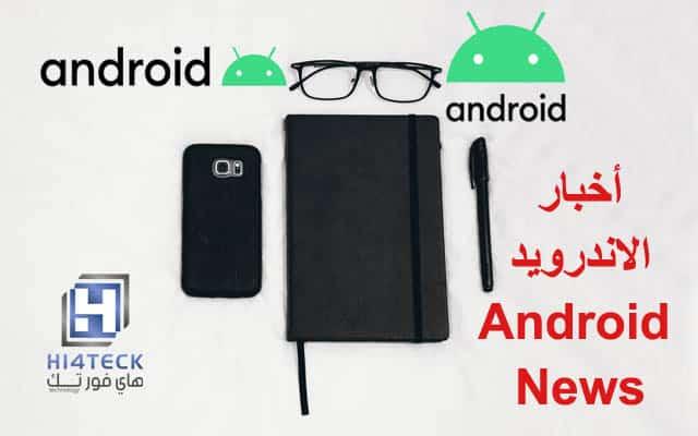 اخبار الاندرويد,تحديث الاندرويد الجديد,تحديث اندرويد,اخر اخبار الاندرويد,اصدار جديد اندرويد,نوكيا اندرويد الجديد,اندوريد 10,الاندرويد الجديد,جوجل,قوقل,تحديث الاندرويد الجديد Android 10,Nokia,Samsung,Google,Android 10,Galaxy,Android News