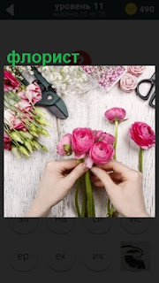 275 слов на столе флорист собирает букет цветов 11 уровень