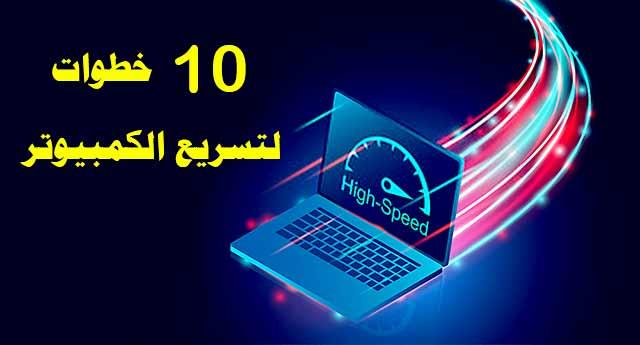 10 خطوات لتسريع جهاز الكمبيوتر الخاص بك