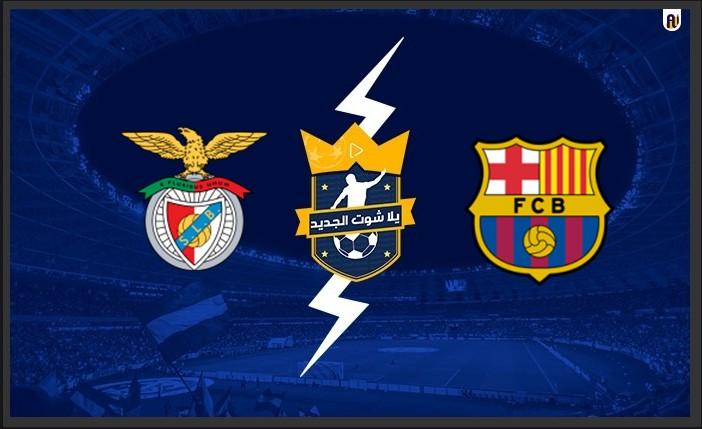 نتيجة مباراة برشلونة وبنفيكا اليوم يلا شوت دوري الابطال