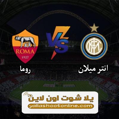 مباراة روما وانتر ميلان اليوم