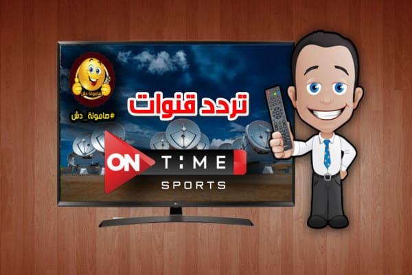 تردد قناة اون تايم سبورت 2021 ON Time Sports channel frequency صامولة دش