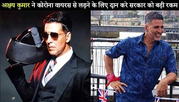 अक्षय कुमार ने कोरोना वायरस से लड़ने के लिए दान करे सरकार को बड़ी रकम, फ़िल्मी सितारों में सबसे ज्यादा राशि अक्षय कुमार ने करी दान
