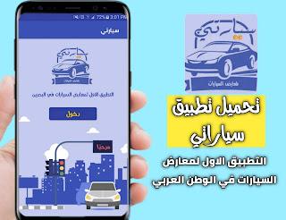 تحميل تطبيق سيارتي | للاندرويد لشراء السيارات الجديدة والمستعملة التطبيق الاول لمعارض السيارات في الوطن العربي