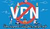 افضل تطبيقات الـ VPN لفتح مواقع التواصل الاجتماعي المحجوبة مجاناً
