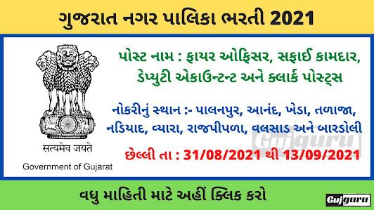 Gujarat Nagar Palika Recruitment 2021
