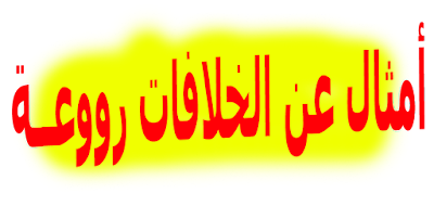 أجمل حكم واقتباسات وأمثال عن الخلافات رووعــة جديدة