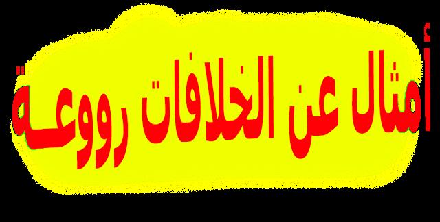 أجمل 50 اقتباسات وأمثال عن الخلافات رووعــة جديدة