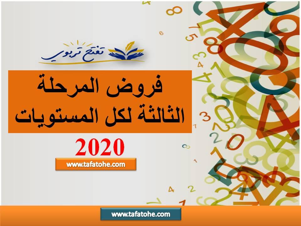 فروض المرحلة الثالثة لكل المستويات 2020