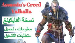 Assassin's Creed Valhalla نسخة الفايكينغ