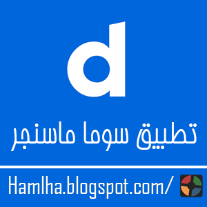 تطبيق ديلي موشن 2017 عربي تحميل مباشر مجانا