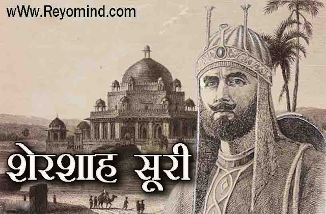 शेरशाह सूरी का शासनकाल | sher-shah-suri-in-hindi-tomb-history