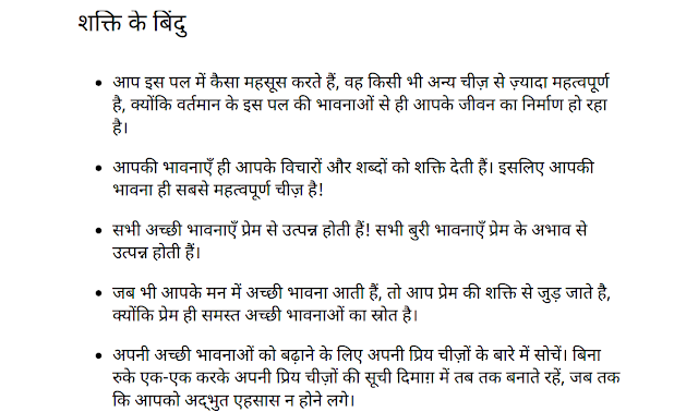The Power In Hindi PDF Download Free
