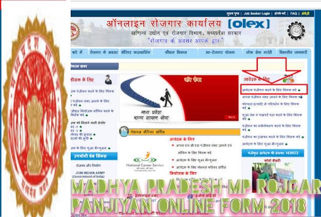 https://www.sarkariresulthindime.com/2019/05/Madhya-Pradesh-MP-Rojgar-Panjiyan-Online-Form-2018.html?m=1