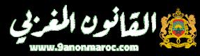 القانون المغربي