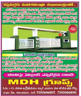 mdh groups anantapur