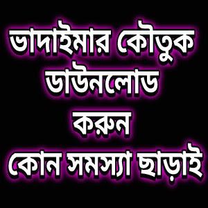 Download Vadaimar Koutuk (ভাদাইমার কৌতুক ডাউনলোড) Tar Chera Vadaima