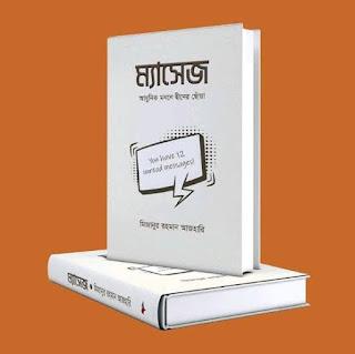 ম্যাসেজ মিজানুর রহমান pdf | ম্যাসেজ মিজানুর রহমান আজহারী pdf download | ম্যাসেজ PDF Download | Educoxbd