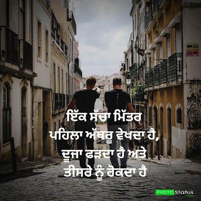 Punjabi Status Yaari in Punjabi