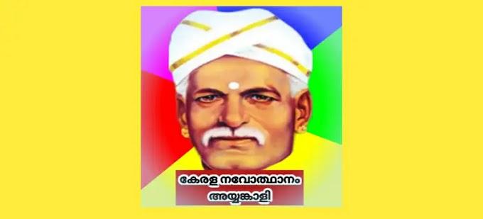 കേരളാ നവോത്ഥാനം - അയ്യങ്കാളി psc