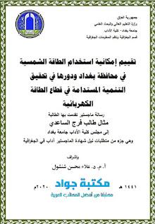 رسالة ماجستير: تقييم أمكانية أستخدام الطاقة الشمسية في محافظة بغداد ودورها في تحقيق التنمية المستدامة في قطاع الطاقة الكهربائية pdf