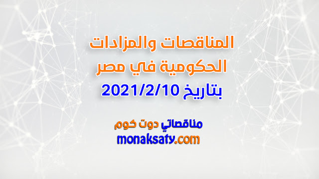 المناقصات الحكومية في مصر بتاريخ 2021/2/10