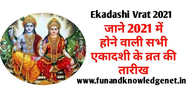Ekadashi Kab Ki Hai 2021 - एकादशी 2021 में कब की है