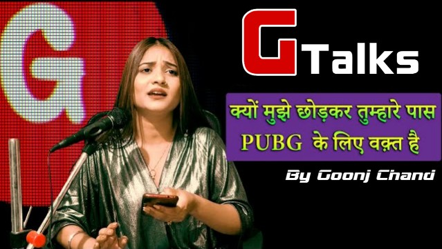 Goonj Chand Poetry Lyrics Ye Kaisa Pyar Hai Tumhara | Gtalks
