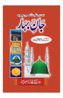 Jan e Bahar_(by)Saim Chishti   جان بہار صائم چشتی