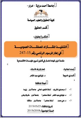 مذكرة ماستر: التنفيذ المشترك للصفقات العمومية في إطار المرسوم الرئاسي رقم 15-247 PDF