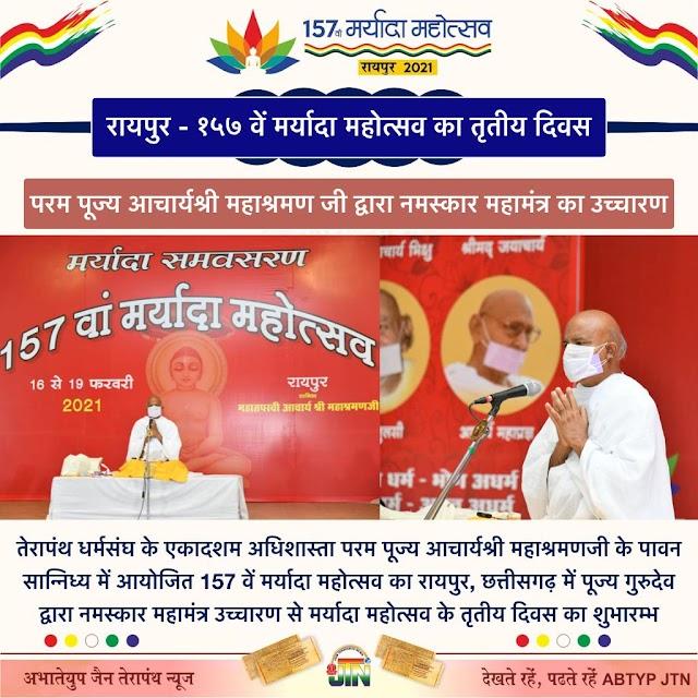 आचार्य श्री महाश्रमण जी के सानिध्य में 157 वें रायपुर मर्यादा महोत्सव का तृतीय दिवस