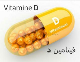 أهمية فيتامين D وفوائده لجسم الإنسان وأعراض نقصه